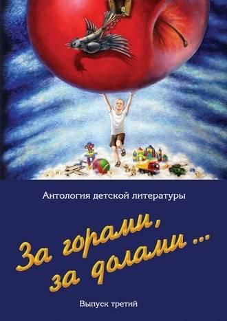 Евгений Скоблов, Загорами, задолами… Выпуск третий