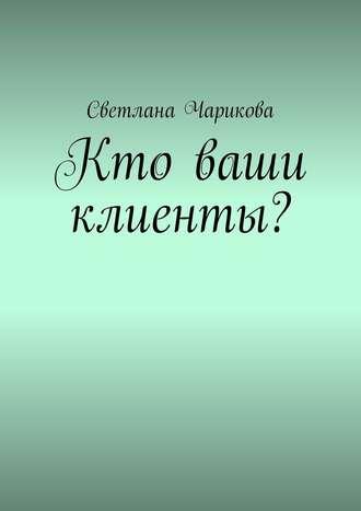 Светлана Чарикова, Кто ваши клиенты?