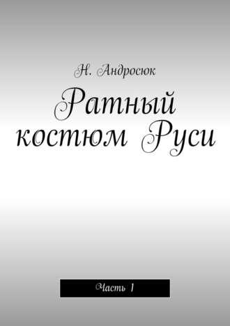 Николай Андросюк, Ратный костюмРуси. Часть1