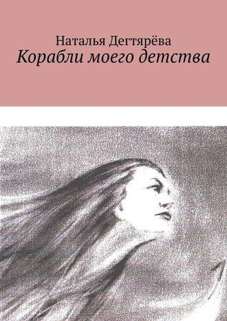Наталья Дегтярёва, Корабли моего детства