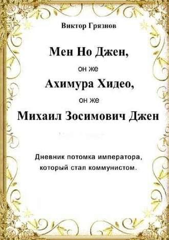 Виктор Грязнов, Мен НоДжен, онже Ахимура Хидео, онже Михаил Зосимович Джен. Дневник потомка императора, который стал коммунистом