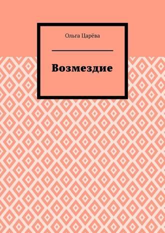 Ольга Царёва, Возмездие
