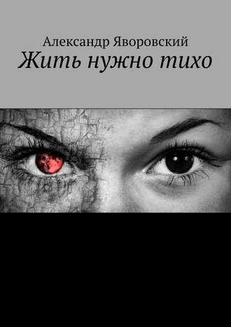 Александр Яворовский, Жить нужнотихо