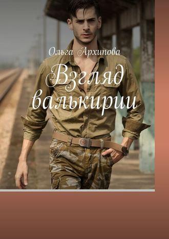 Ольга Архипова, Взгляд валькирии