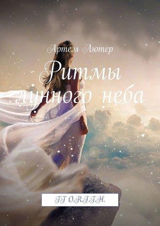 Артем Лютер, Ритмы лунногонеба. TT O.R.F.T.H.