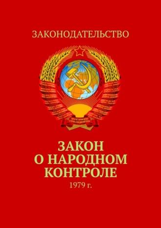 Тимур Воронков, Закон онародном контроле. 1979г.