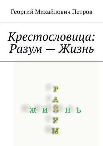 Георгий Петров, Крестословица: Разум– Жизнь