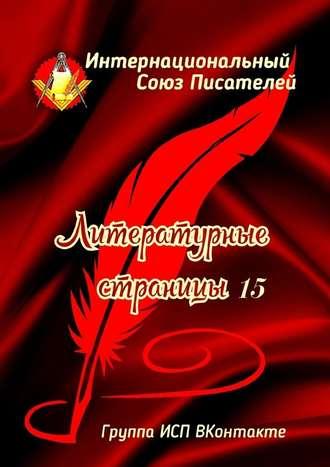 Валентина Спирина, Литературные страницы–15. Группа ИСП ВКонтакте