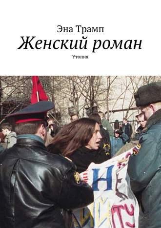 Эна Трамп, Женский роман. Утопия