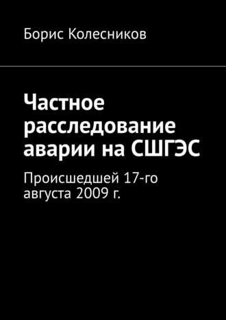 Борис Колесников, Частное расследование аварии наСШГЭС. Происшедшей 17-го августа 2009 г.