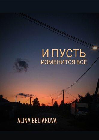 Alina Beliakova, Ипусть изменитсявсё