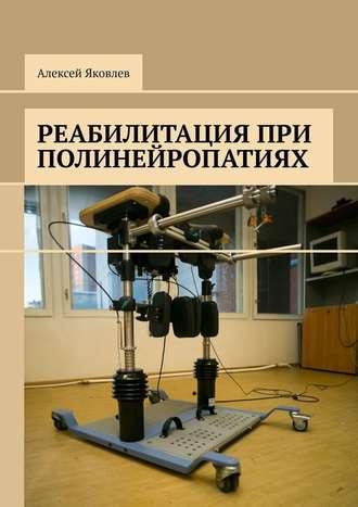 Алексей Яковлев, Реабилитация при полинейропатиях