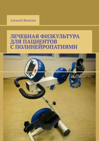 Алексей Яковлев, Лечебная физкультура для пациентовсполинейропатиями