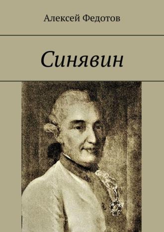 Алексей Федотов, Синявин
