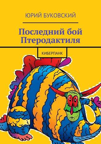 Юрий Буковский, Последний бой Птеродактиля. Киберпанк