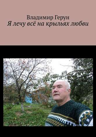 Владимир Герун, Я лечу всё накрыльях любви