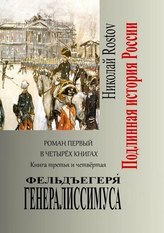 Николай Rostov, Фельдъегеря́ генералиссимуса. Роман первый в четырёх книгах. Книга третья и четвёртая