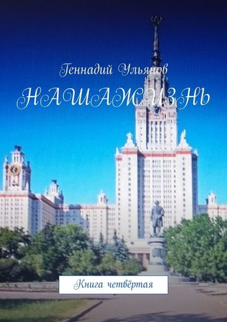 Геннадий Ульянов, Наша жизнь. Книга четвёртая