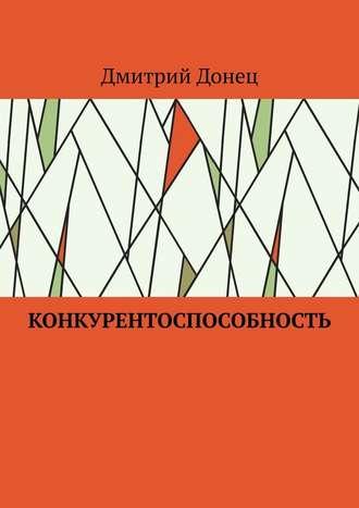 Дмитрий Донец, Конкурентоспособность