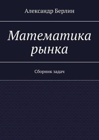Александр Берлин, Математика рынка. Сборник задач