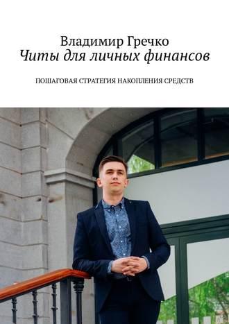 Владимир Гречко, Читы для личных финансов. Пошаговая стратегия накопления средств