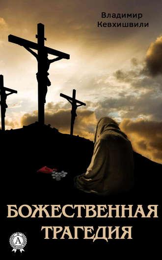 Владимир Кевхишвили, Божественная трагедия