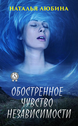 Наталья Любина, Обостренное чувство независимости