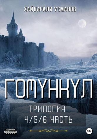 Хайдарали Усманов, Гомункул. Трилогия (4 – 6)