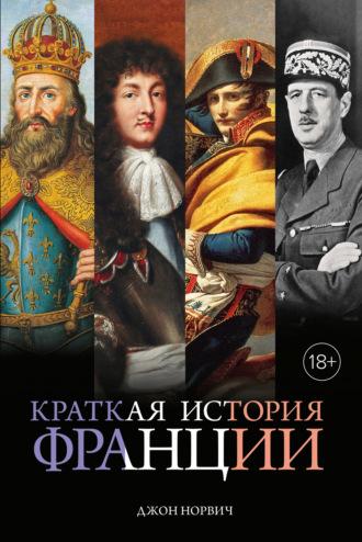 Джон Норвич, Краткая история Франции