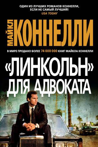 Майкл Коннелли, «Линкольн» для адвоката