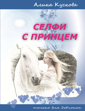 Алина Кускова, Селфи с принцем