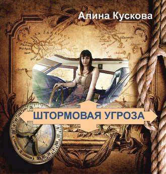 Алина Кускова, Штормовая угроза