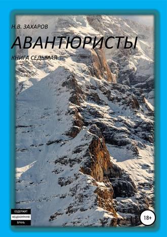 Николай Захаров, Авантюристы. Книга 7