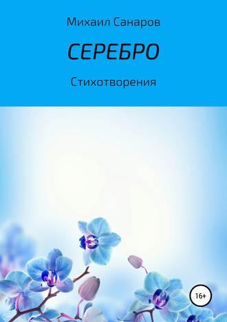 Михаил Санаров, Серебро