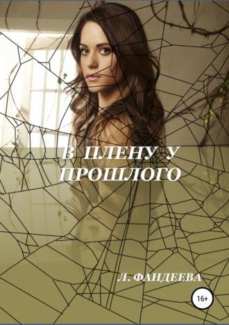 Лилия Фандеева, В плену у прошлого