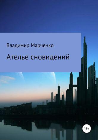Владимир Марченко, Ателье сновидений