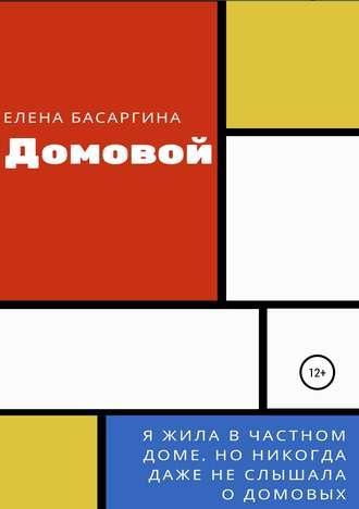 Елена Басаргина, Домовой