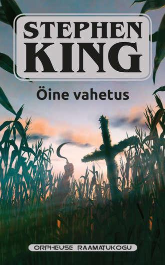 Stephen king, Öine vahetus
