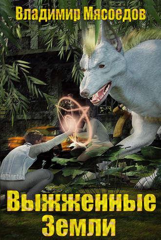 Владимир Мясоедов, Выжженные земли
