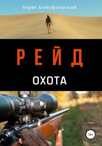 Борис Конофальский, Рейд. Охота
