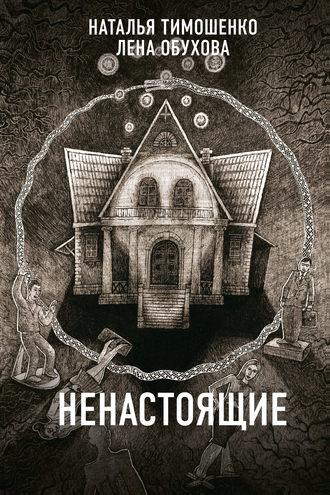 Наталья Тимошенко, Елена Обухова, Ненастоящие