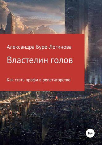Александра Буре-Логинова, Властелин голов