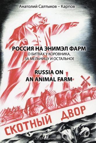 Анатолий Салтыков-Карпов, Россия на энимэл фарм