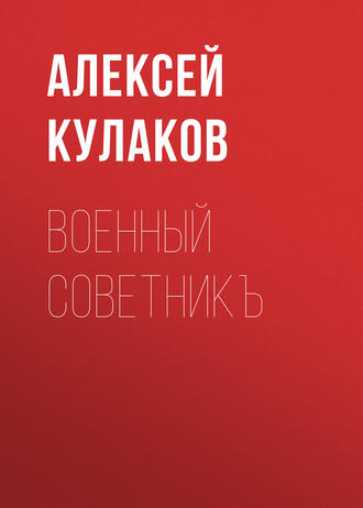 Алексей Кулаков, Военный советникъ