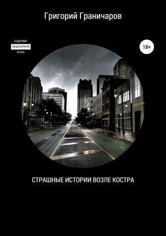 Григорий Граничаров, Страшные истории возле костра