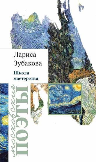Лариса Зубакова, Школа мастерства (сборник)