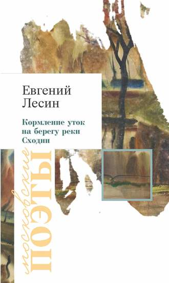 Евгений Лесин, Кормление уток на берегу реки Сходни (сборник)