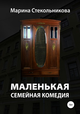 Марина Стекольникова, Маленькая семейная комедия