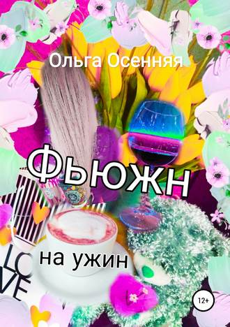Ольга Осенняя, Фьюжн на ужин
