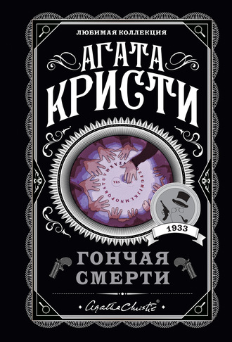Агата Кристи, Гончая смерти (сборник)